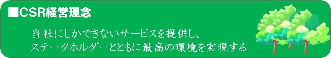 CSR経営理念.png