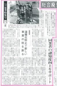 2013年7月29日循環経済新聞「同業者の認知度向上をサポート」
