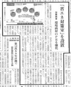 2013年7月22日循環経済新聞「『省エネ対策室』を設置」
