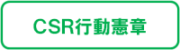 CSR行動憲章