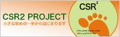 CSR2プロジェクト